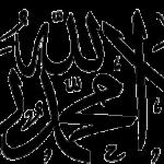 Siapakah Nabi Muhammad menurut ajaran Syi'ah?